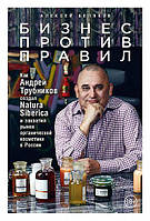 Бизнес против правил. Как Андрей Трубников создал Natura Siberica и захватил рынок органической косметики в России