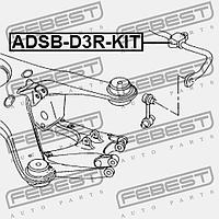 ВТУЛКА ЗАДНЕГО СТАБИЛИЗАТОРА КОМПЛЕКТ D16.1 ADSB-D3R-KIT