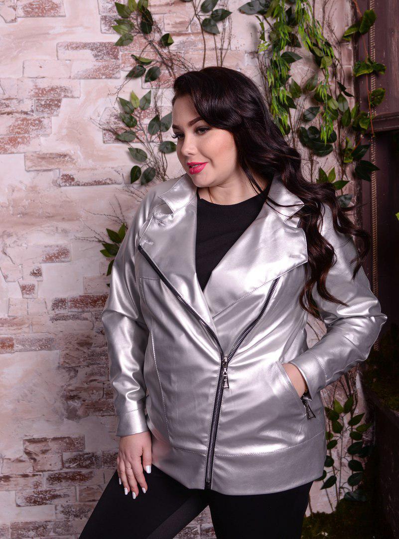 Демисезонная женская куртка- косуха с мерцающей эко кожи премиум качества батал 48 -82 размер