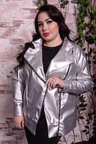 Демисезонная женская куртка- косуха с мерцающей эко кожи премиум качества батал 48 -82 размер , фото 2