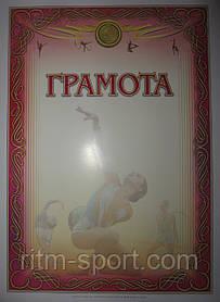 Грамота (художественная гимнастика)