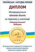 Українська народна премія «Найкращі вимикачі 2019 року»