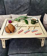 Деревянный столик для завтраков