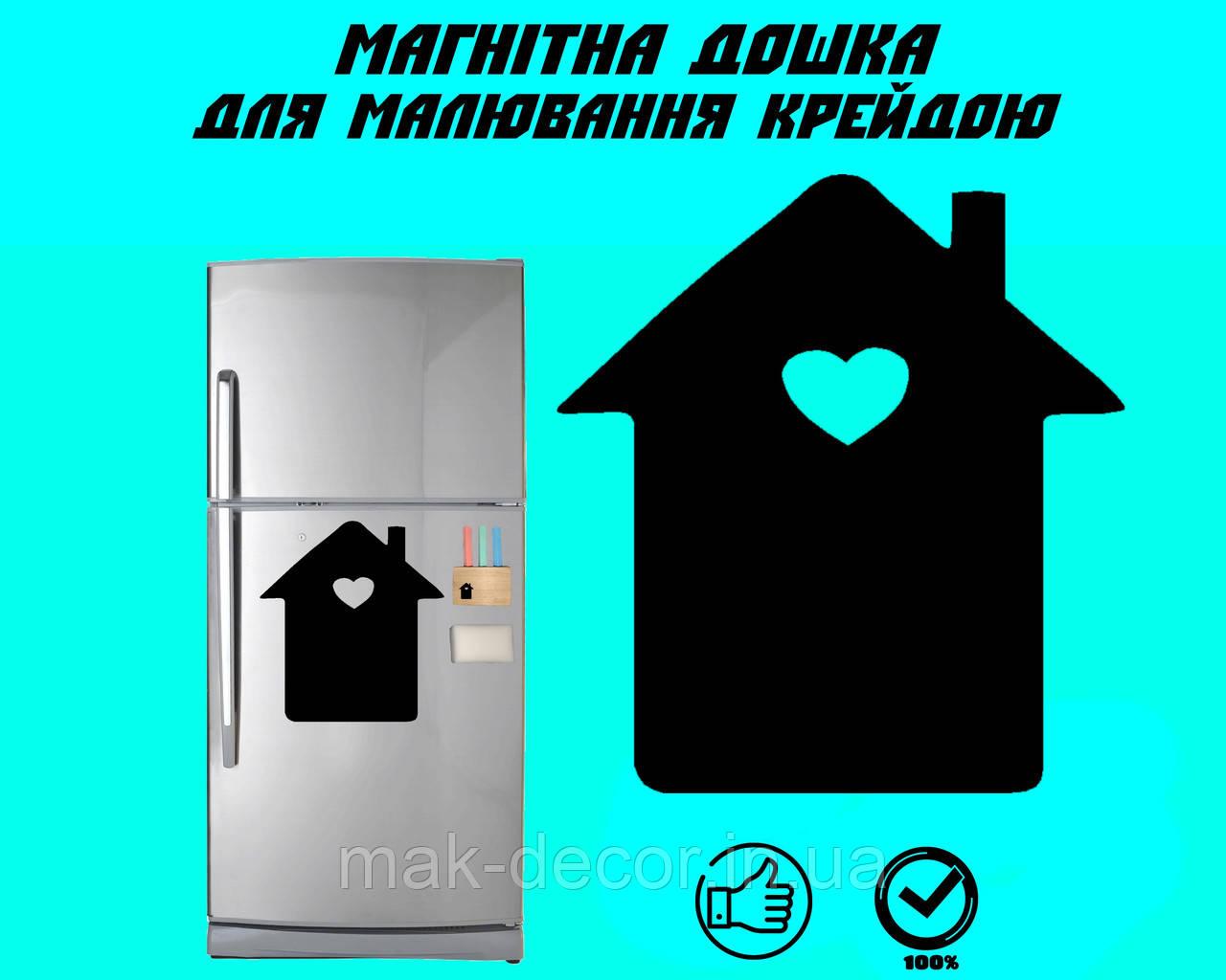 Магнитная доска на холодильник Домик с сердцем L (20х25см)