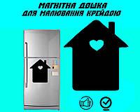 Магнитная доска на холодильник Домик с сердцем L (20х25см), фото 1