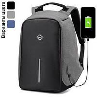 Городской рюкзак антивор с USB Bonro 17 л для ноутбука (міський антизлодій з юсб Бонро) Серый