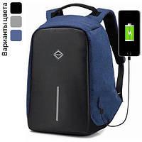 Городской рюкзак антивор с USB Bonro 17 л для ноутбука (міський антизлодій з юсб Бонро) Синий