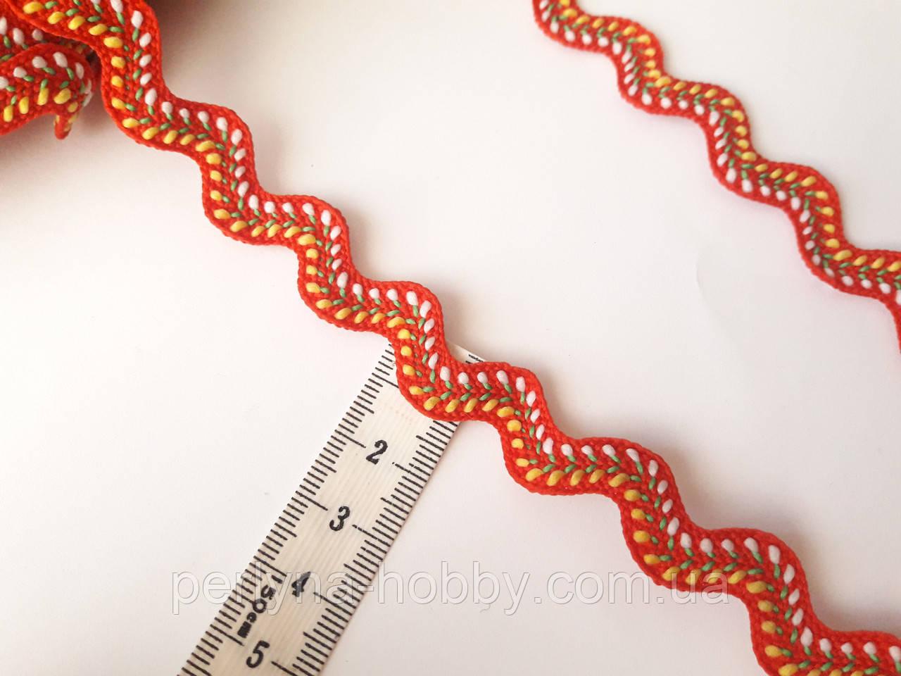 Тесьма декоративняа Вьюнок цветной. 10- 8 мм, Зиг-заг червоний ( +зелений, жовтий, білий)