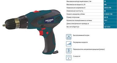 Шуруповёрт сетевой зш-580 профи