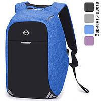 Городской рюкзак антивор с USB Bonro 20 л для ноутбука (міський антизлодій з юсб Бонро) Голубой