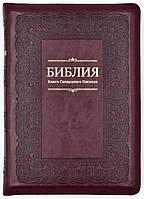 Библия 077 Zti кож.зам. с орнаментом (артикул 11763.1) вишня, фото 1