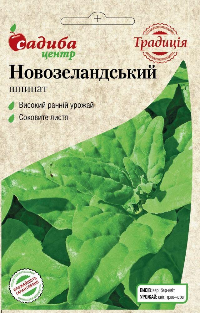 Семена шпината Новозеладнский, Satimex, Германия 1г