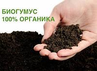 Органическое удобрение Биогумус, вермикомпост, грунт для теплиц (50 кг.)