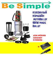 Кухонный комбайн NutriBullet 600W Magic Bullet