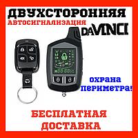 Автосигнализация daVINCI PHI-1370RS Ver.B без сирены