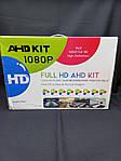 AHD KIT ( FullHD комплект на 4 камеры для видеонаблюдения), фото 2