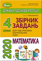 ДПА 2020 Збірник завдань для підсумкових контрольних робіт з математики. 4 кл.