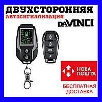 Автосигнализация daVINCI PHI-1380RS без сирены