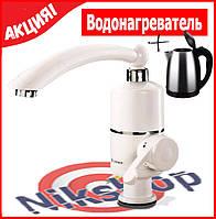 Водонагреватель проточный кухонный кран | Кран - бойлер + электрочайник в подарок!