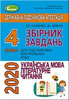 ДПА 2020 4 кл. Підсумкові контрольні роботи з Української мови та читання