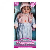 """Кукла """"Лучшая подружка"""", 45 см, укр (в розовой шапке) PL519-1802N-A"""