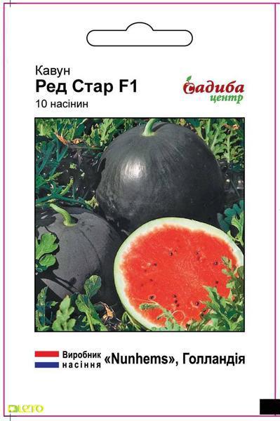 Семена арбуза Ред Стар F1, Nunhems, Голландия 10 шт