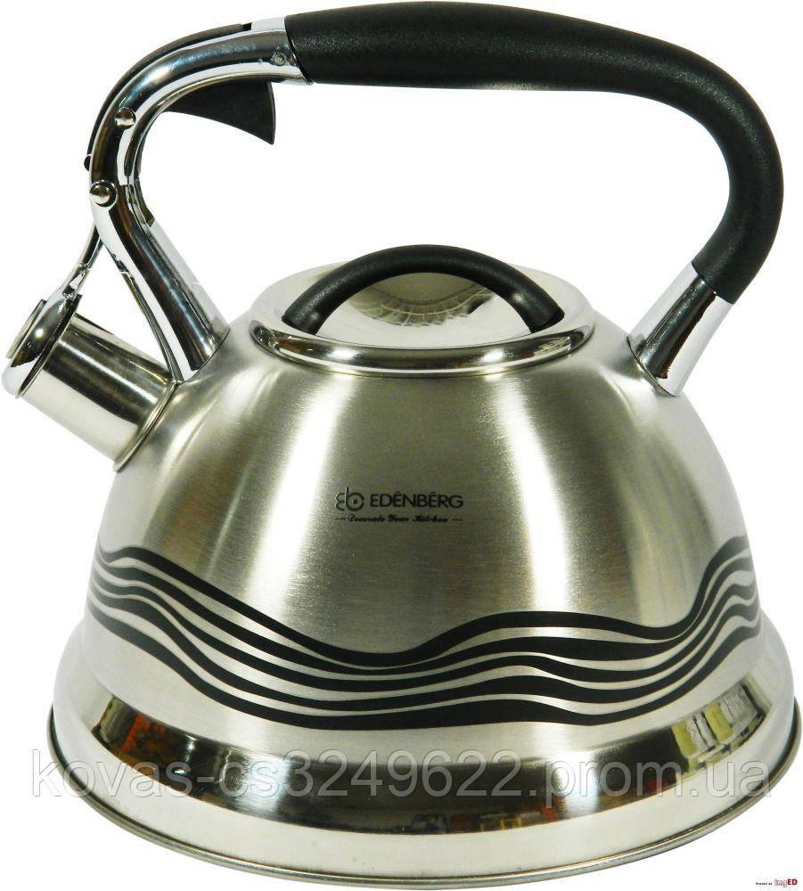 Чайник металлический меняющий цвет при нагревании, свистящий EDENBERG 3л
