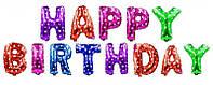 Фольгированные буквы цветные HAPPY BIRTHDAY, 40 см.