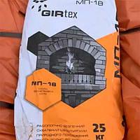 "Огнеупорный шамотный Мертель МП-18 ""GIRtex"", 25кг (42 шт.)"