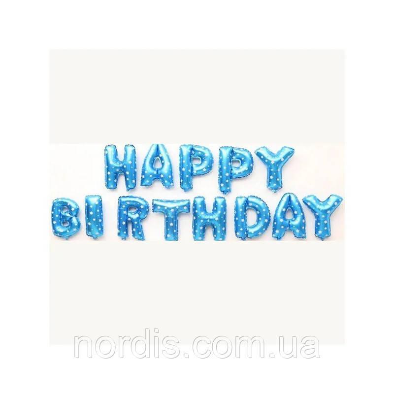 Фольгированные буквы голубые HAPPY BIRTHDAY, 40 см.