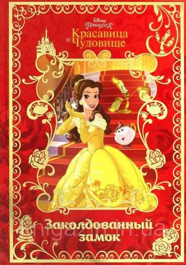 Детская книга Красавица и Чудовище. Заколдованный замок Disney Для детей от 3 лет