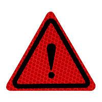 Светоотражающая наклейка треугольник - Внимание Опасность