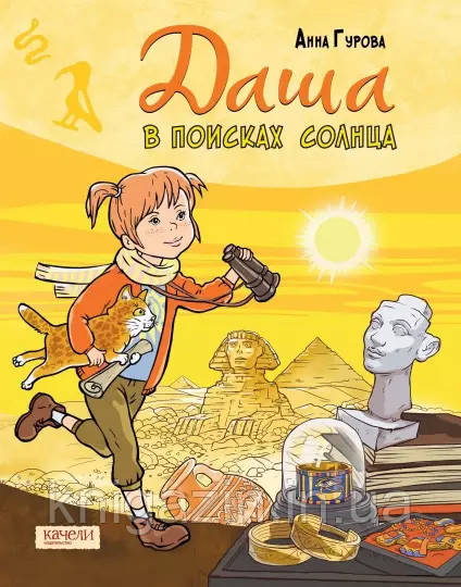 Детская книга Анна Гурова: Даша в поисках солнца Для детей от 5 лет