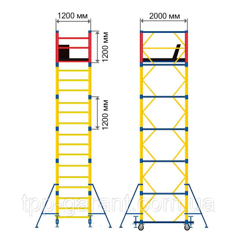 Вышка тура передвижная 1.2х2 ( 9+1 )