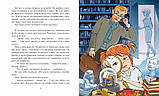 Детская книга Анна Гурова: Даша в поисках солнца Для детей от 5 лет, фото 3