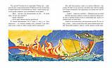 Детская книга Анна Гурова: Даша в поисках солнца Для детей от 5 лет, фото 4
