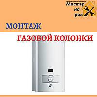 Монтаж газовой колонки во Львове