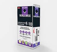 Wallmix F-10 клей 25 кг для приклеивания пенополистирольных плит и минеральной ваты