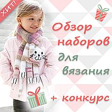 Обзор наборов пряжи для вязания детских шапочек и шарфиков
