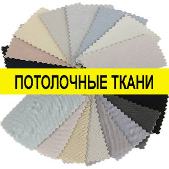 Автоткань потолочная, ткани для перетяжки потолка авто