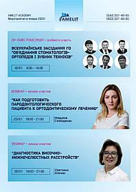 """Анонс вебинаров Международной Академии """"Амелит"""" на январь 2020 г."""