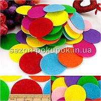(d=4см,1000шт) Фетровые кружочки (основы из фетра) Цвет-МИКС