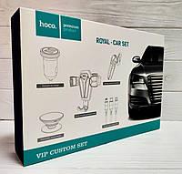 Универсальный мобильный набор HOCO для автомобиля (гарнитура Bluetooth, зарядное ус-во, держатель)