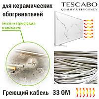 Кабель для керамических обогревателей 33 Ом Tescabo углеродный греющий карбоновый обогрев нагревательный