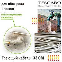 Кабель для обогрева кранов 33 Ом Tescabo углеродный карбоновый нагревательный греющий углеволоконный теплый