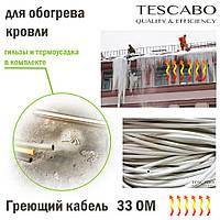 Кабель для обогрева кровли 33 Ом Tescabo углеродный карбоновый нагревательный греющий углеволоконный теплый