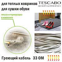 Кабель для теплых ковриков для сушки обуви 33 Ом Tescabo углеродный карбоновый обогрев нагревательный греющий