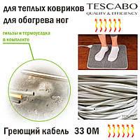Кабель для теплых ковриков для ног 33 Ом Tescabo углеродный карбоновый обогрев нагревательный греющий
