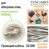 Кабель для обогрева птиц, курятника 33 Ом Tescabo углеродный карбоновый нагревательный углеволоконный греющий