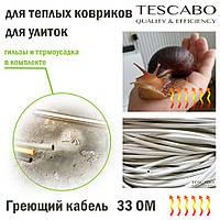 Кабель для теплых ковриков для улиток 33 Ом Tescabo углеродный карбоновый нагревательный греющий
